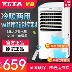 格力空调扇冷暖两用静音家用冷风机