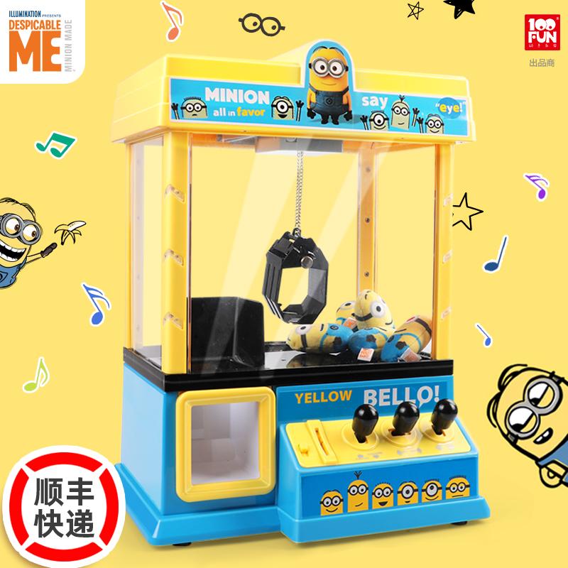 小黄人儿童抓娃娃机弹珠迷你小型家用夹公仔糖果扭蛋投币游戏玩具