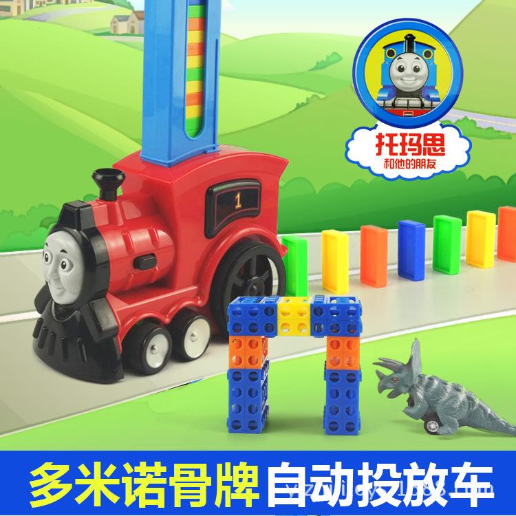 米诺骨牌小火车自动投放拱桥踏板弹弓机关儿童益智早教玩具女男孩