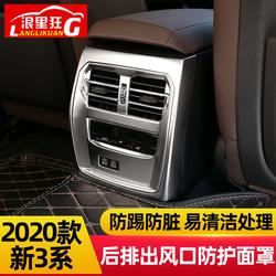 2020款宝马新3系后排空调出风口装饰框G28 325li防踢面罩内饰改装