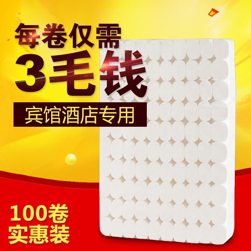 不适合家用宾馆卷纸酒店旅馆饭店厕纸小卷纸100卷纯木浆无芯卷纸