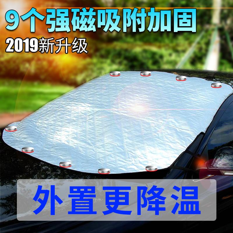 汽车防晒隔热遮阳挡车用外置防盗前挡风玻璃遮阳板夏季磁铁遮光帘