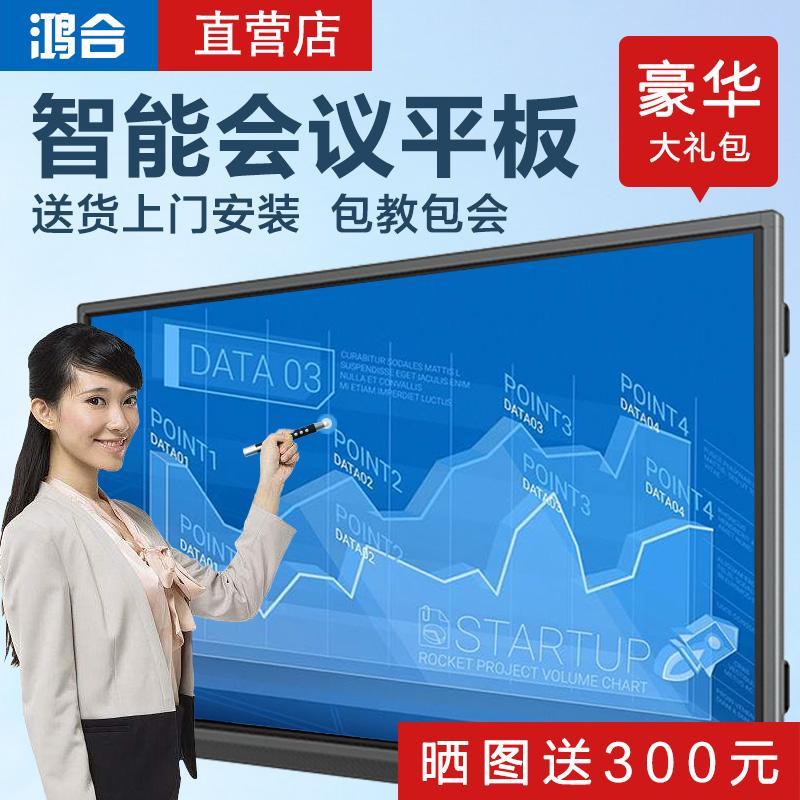 Хонгэ Умный уровень встречи панель Touch Interactive Interactive Electronics белый панель Учебная машина с проекцией инструмент