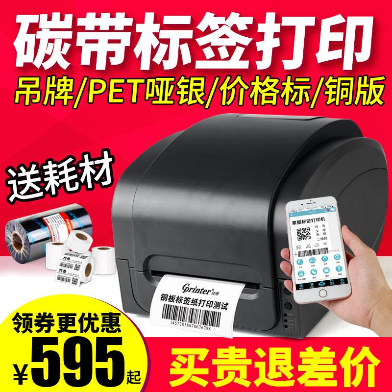 佳博GP9025/1524T标签打印机碳带蓝牙版服装吊牌水洗唛热转印不干胶铜版纸亚银1124/1134T固定资产条码打印机