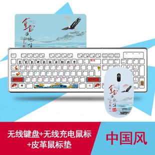 铂科充电无线有线键盘鼠标套装 笔记本手机平板外接键鼠电脑办公