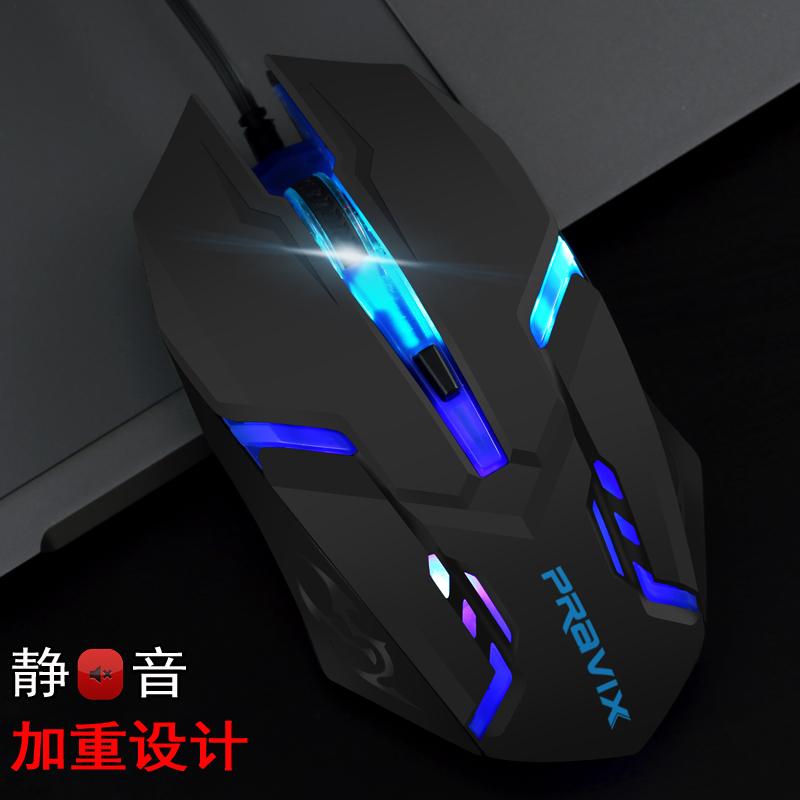铂科有线鼠标发光游戏办公家用通用usb电脑鼠标静音磨砂无声鼠标