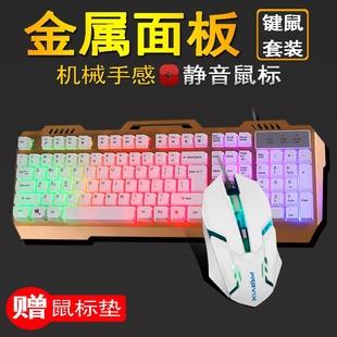 铂科金属背光键鼠有线游戏键盘鼠标套装笔记本台式usb机械手感