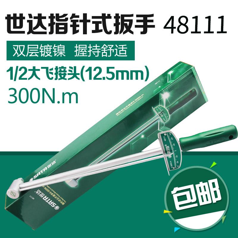 世达扭力扳手轮胎套筒汽修工具可调指针式力矩扭矩公斤板手48111