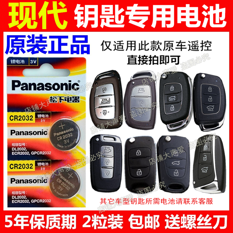 Hyundai Langdong car key battery 15 16 17 new and old Langdong one key start intelligent remote control electronic