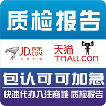 In the renewal of Jingdong mall clothing bags shoes and hats cosmetic toys Inspection Quality Inspection report expedited representations
