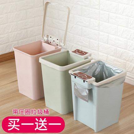 垃圾桶家用带压圈垃圾袋盒无盖卧室客厅收纳卫生间塑料纸篓垃圾篓
