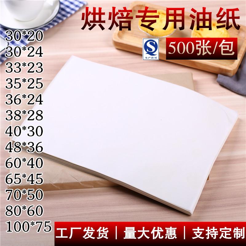 油纸 牛油纸 垫盘纸 烘培油纸 吸油隔油纸 烤箱烤盘纸 超值500张