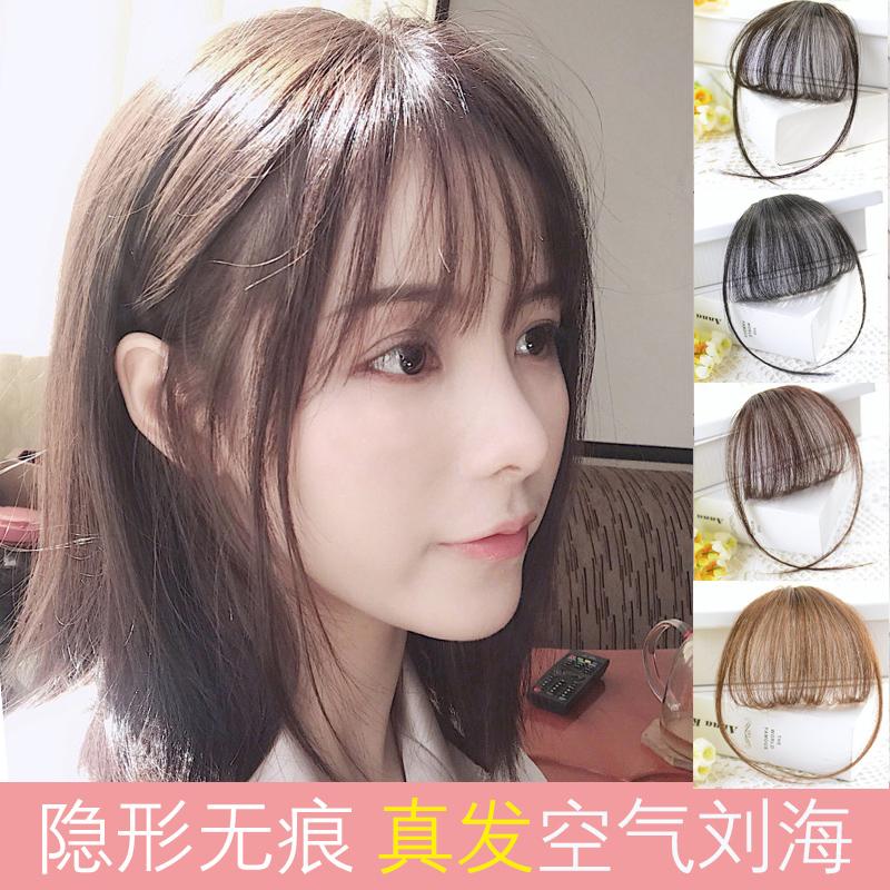 Air bangs wig Nvzhen hair wig film ultra thin natural net red Qi bangs invisible traceless false retention sea