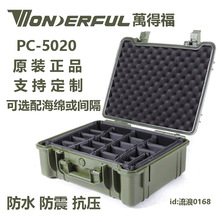 Wandefu pc-4618 / 5020 UAV SLR Lens equipment protection boarding safety box can be customized