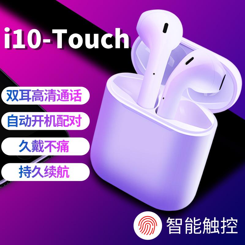 i10touch无线蓝牙耳机  i24蓝牙耳机 无线蓝牙耳机8p听歌单耳接听