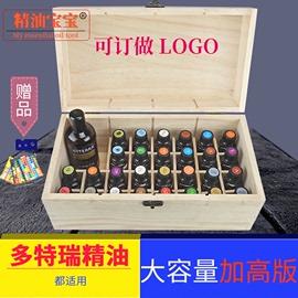 32格精油收纳木盒 15ML盒子精油瓶实木 木制箱瑞特收纳盒木箱加厚
