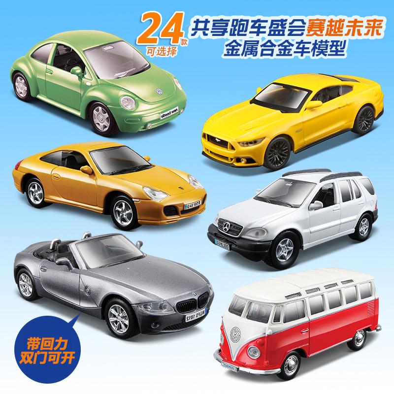 美驰图儿童玩具车合金仿真奔驰宝马回力汽车模型男孩小汽车玩具礼