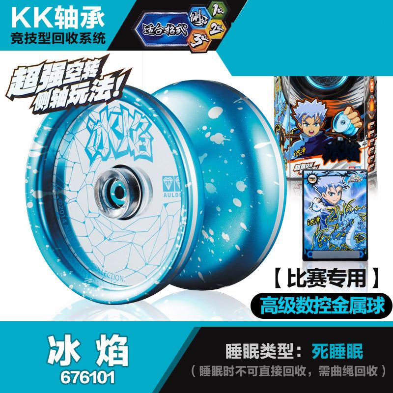 奧迪雙鑽悠悠球冰焰S藍色紅火力少年王金屬溜溜球兒童玩具