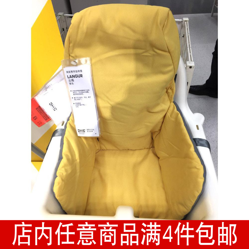 IKEA Lange childrens dining chair chair high stool with cushion non slip chair cover purchased in China