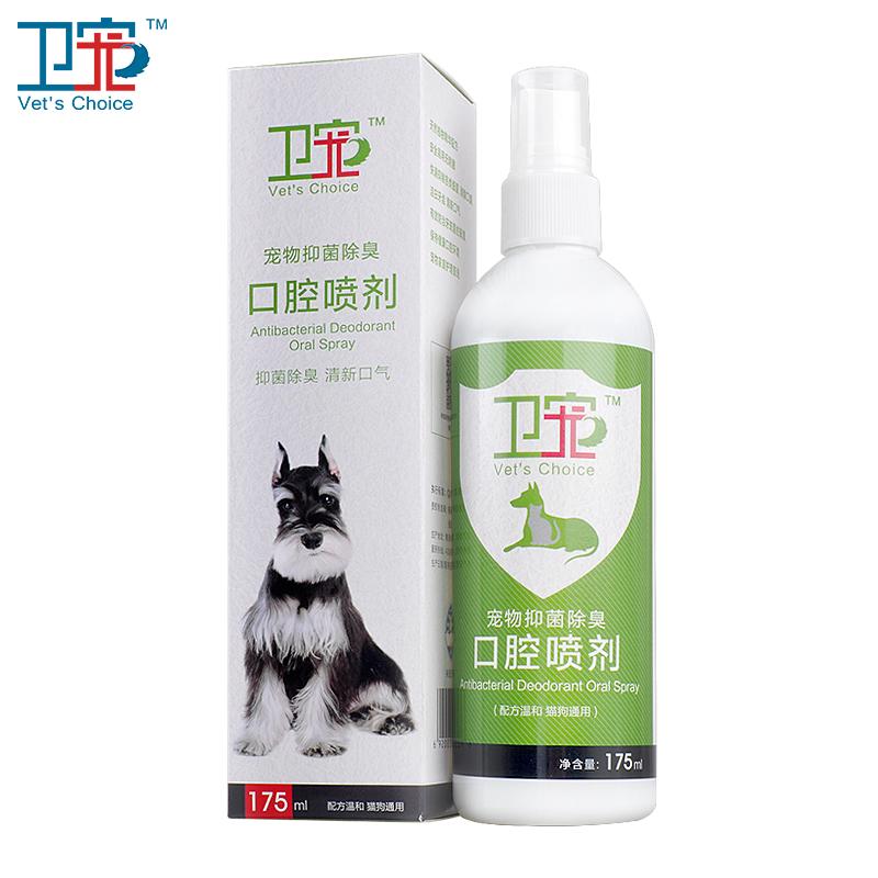 衛寵寵物抑菌除臭口腔噴劑 狗狗去口臭口腔清潔噴劑 泰迪除狗口臭