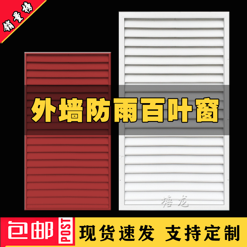 Customized central air conditioning outlet louver grid aluminum alloy single-layer louver exterior wall rainproof louver vent