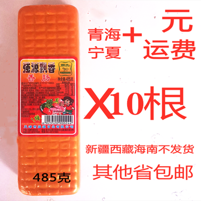 Qiangyuan fragrant sausage fool ham 485G 1 post wrapped instant square ham hot pot wine and vegetables