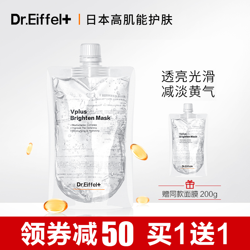 【买1送1】Dr.Eiffel烟酰胺 维生素亮颜面膜补水保湿提亮肤色200g
