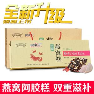 礼盒装阿胶燕窝糕500g正宗山东东阿原产开袋即食 独立真空包装