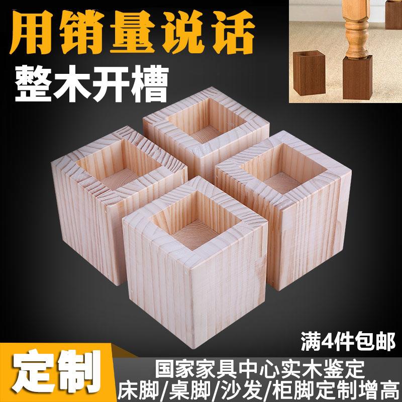 床脚增高定制桌腿垫高实木垫高块沙发脚家具支撑脚茶几脚木块包邮