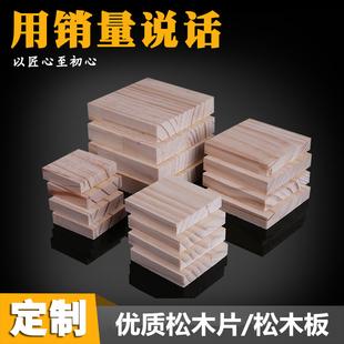 木片木板模型材料沙发脚实木DIY手工木块床脚垫定制方形木块床腿
