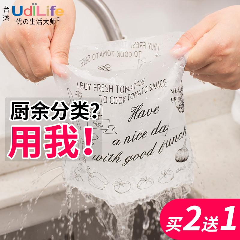 家用厨房水槽自立式沥水袋垃圾袋隔水袋排水口剩饭菜渣过滤水切袋