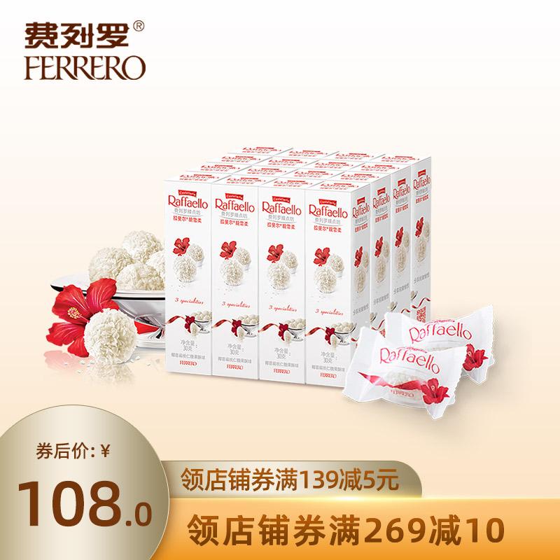 费列罗进口巧克力拉斐尔白球椰蓉喜糖果酥球T48粒零食礼品喜糖
