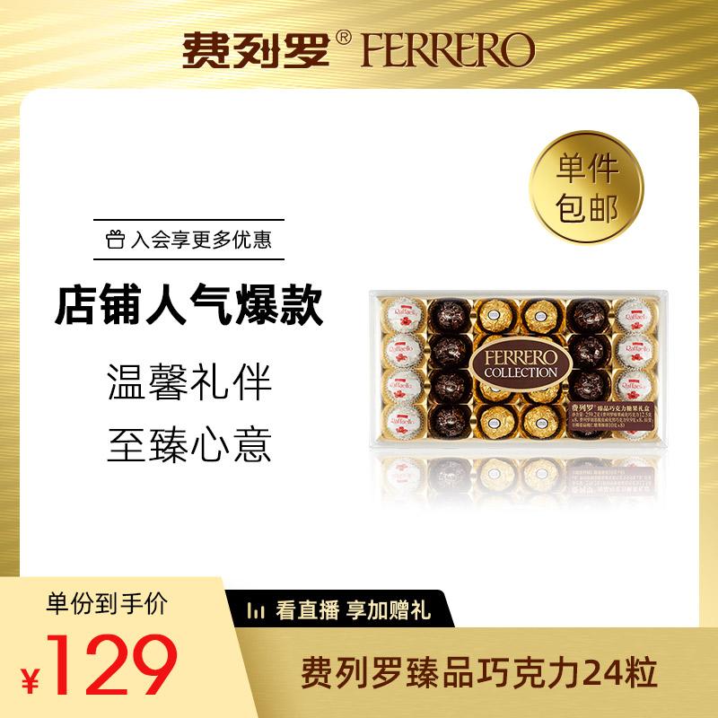 费列罗臻品巧克力三色球24粒礼盒浪漫零食分享表白礼节礼物