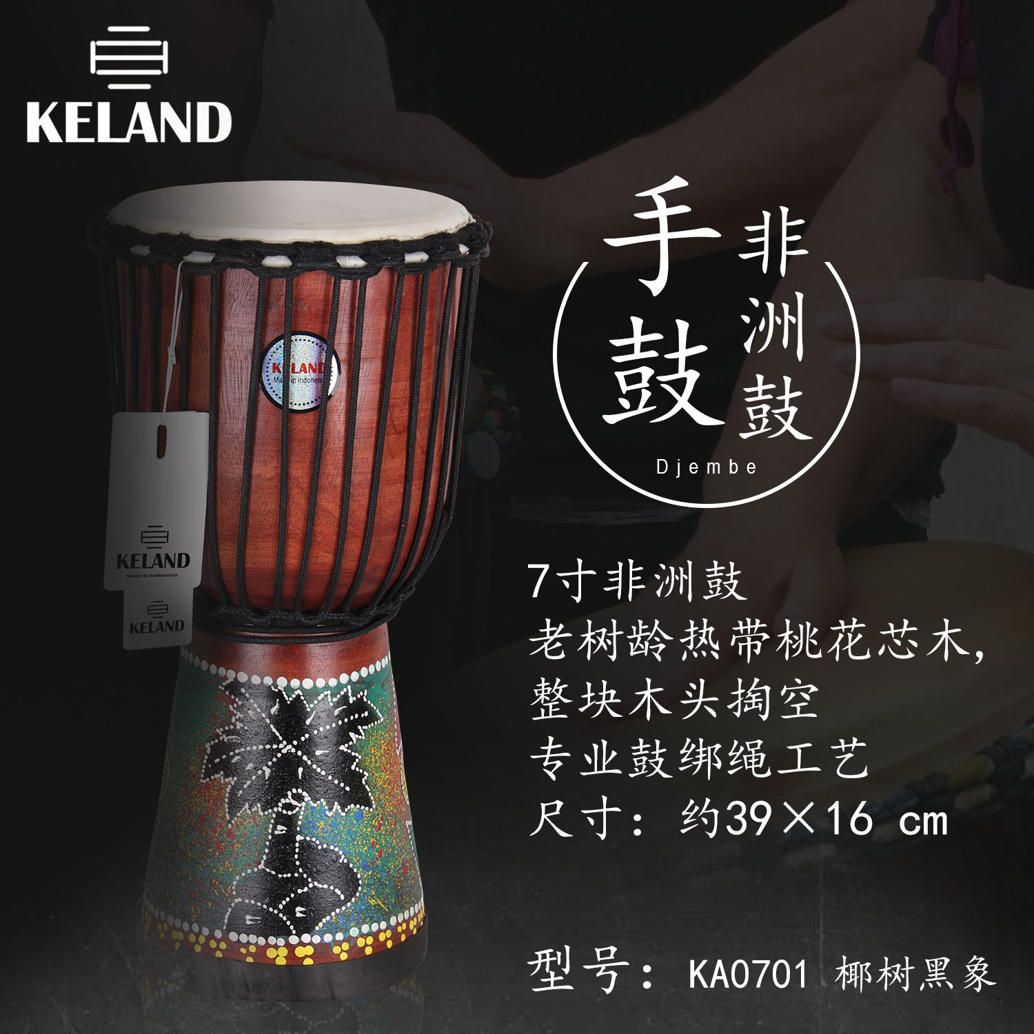 Keland Kailang brand Indonesian imported African drum ka0701 dot painted 7-inch childrens African drum