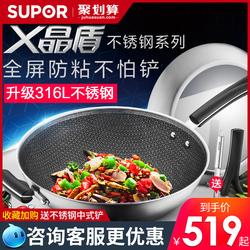 苏泊尔X晶盾316不锈钢炒锅防粘家用电磁炉燃气灶炒菜锅商超市同款
