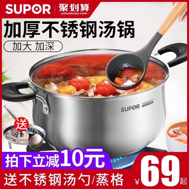 苏泊尔汤锅304不锈钢加厚复底家用奶锅燃气电磁炉炖锅煮粥汤锅具