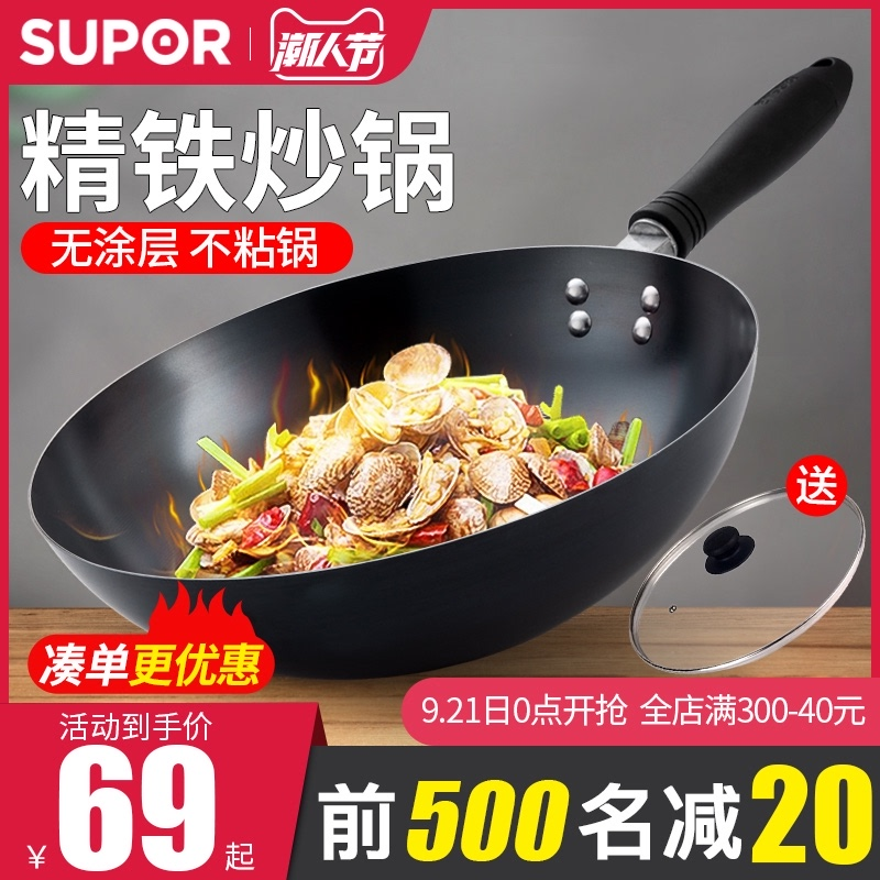 苏泊尔大铁锅炒锅家用炒菜锅老式煤气灶专用无涂层燃气灶适用不粘
