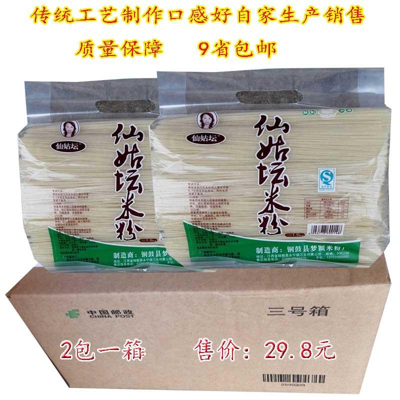 夢の仙姑壇の米粉の江西の銅鼓の特産の仙姑壇の米粉の南昌の米粉の干し米の炒め粉の和え物の粉