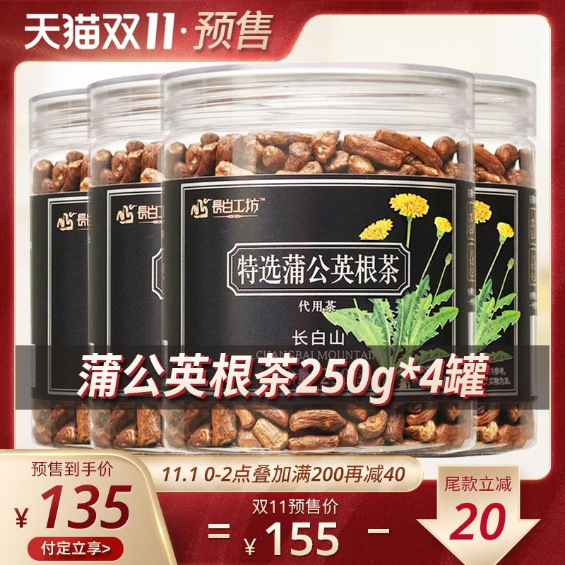 长白山正品整根浦公英根茶罐4250g野生蒲公英根茶预售11双