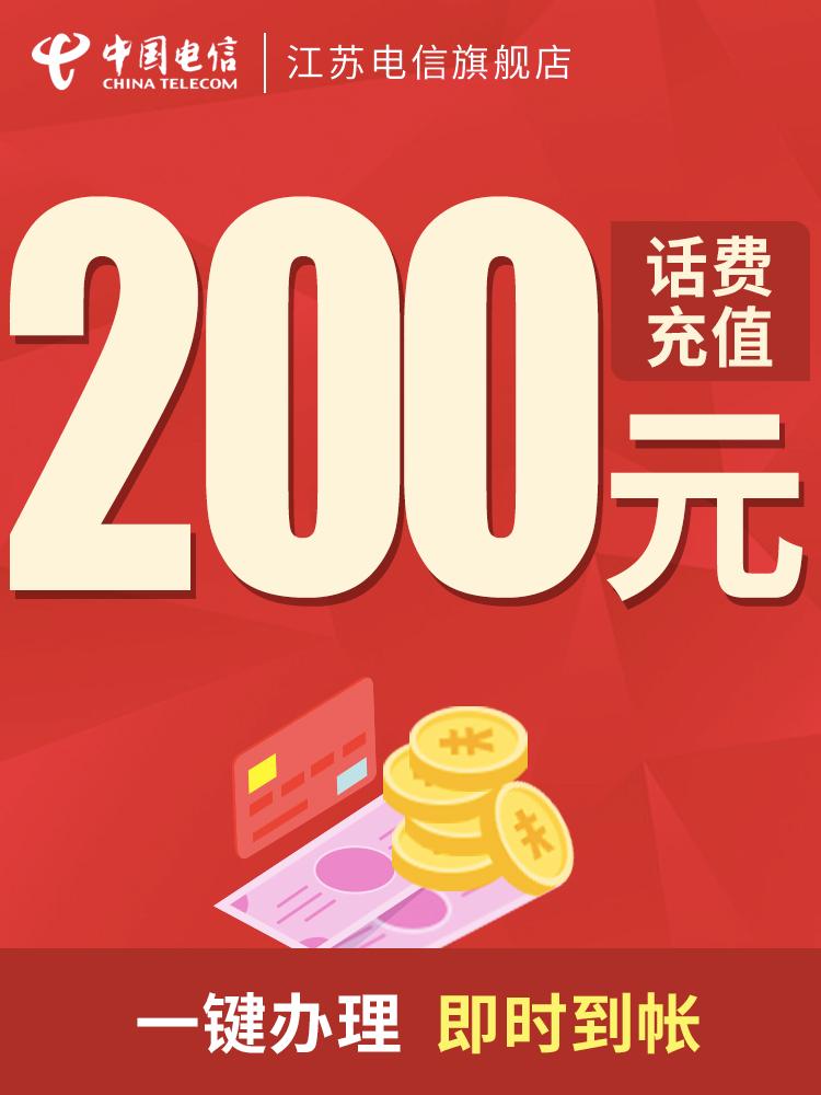 【江�K�信】手�C��M充值 200元 即�r到�� 此商品不支持��惠券