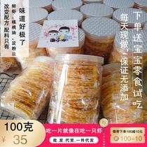 手工制作鲜虾片100g健康零食宝宝孕妇辅食儿童饼干磨牙非膨化食品