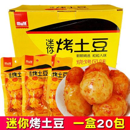 香辣土豆零食小吃烧烤麻辣烤马铃薯休闲食品藕片四川特产辣味洋芋