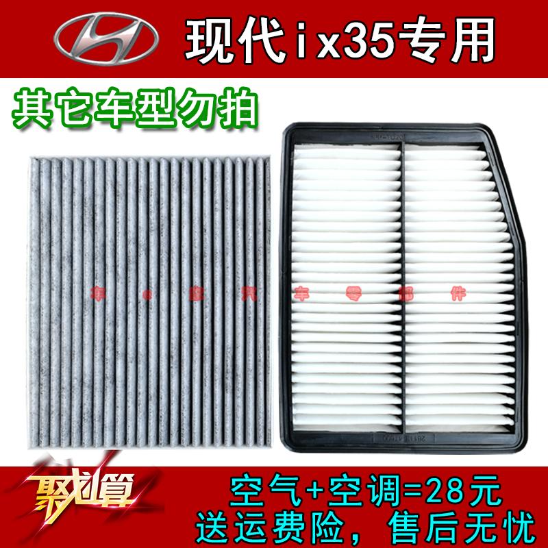 适用北京现代ix35汽车原厂专用空气空调滤芯器原装空滤KN95空调格