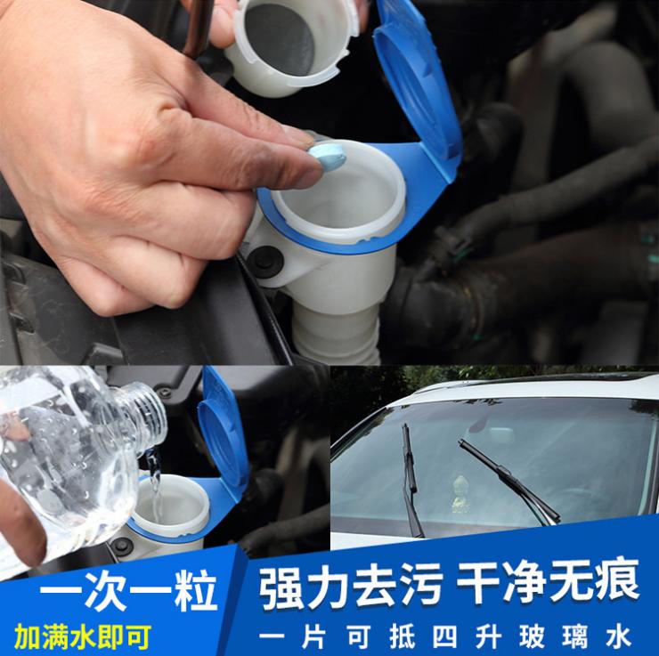固体玻璃水汽车用雨刮器泡腾片浓缩春夏秋冬季超强力去污液雨刷精