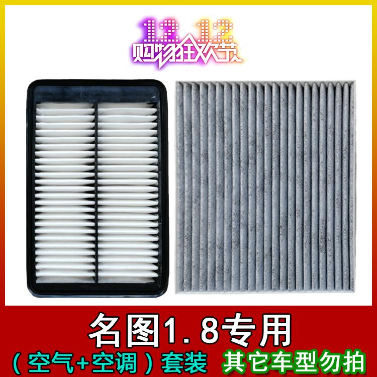 适配北京现代明名图1.8格空滤清器