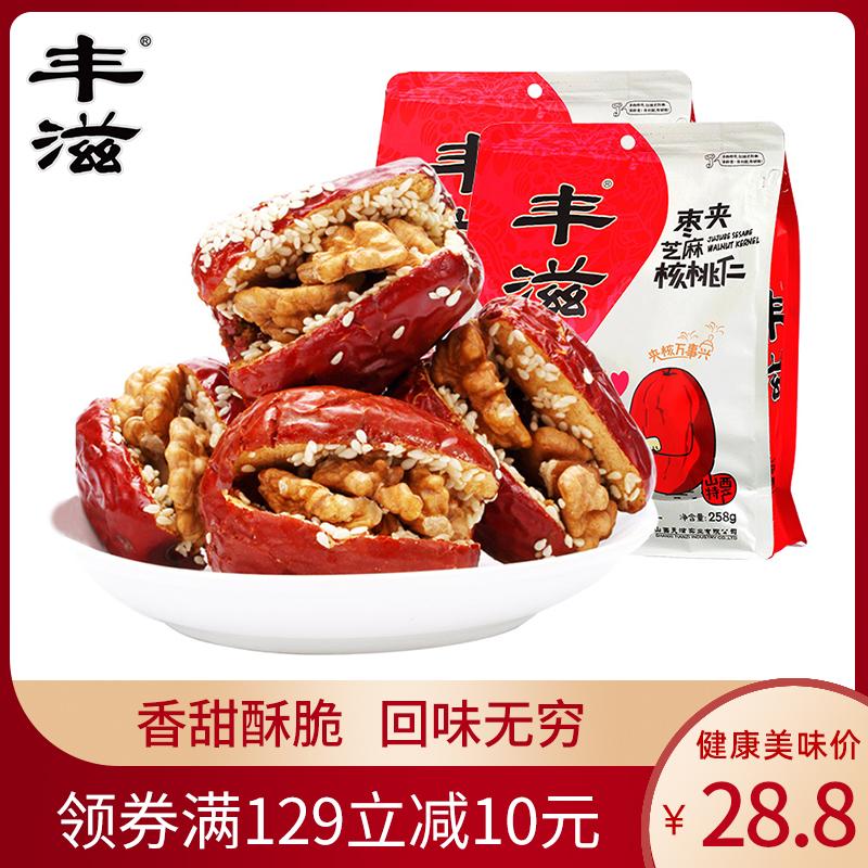 丰滋红枣夹葡萄干核桃仁258g*2山西特产大枣夹核桃真空小包装零食