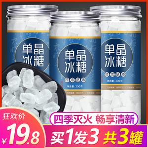 【拍1发3】单晶冰糖老冰糖罐装黄冰糖泡茶小颗粒白冰糖块批发散装