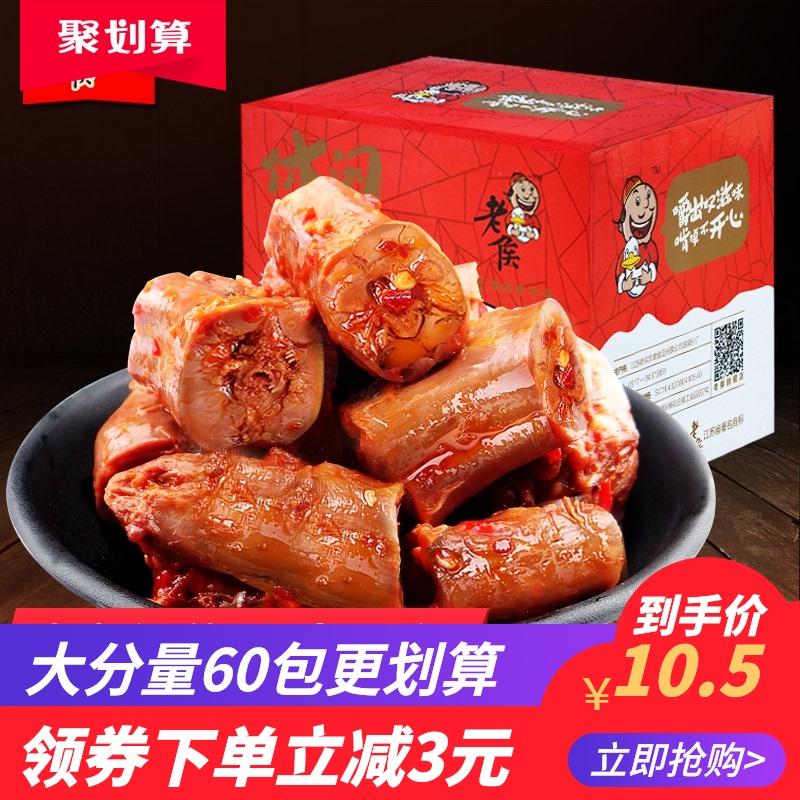 鸭脖子30包麻辣味解馋晚上解饿美食