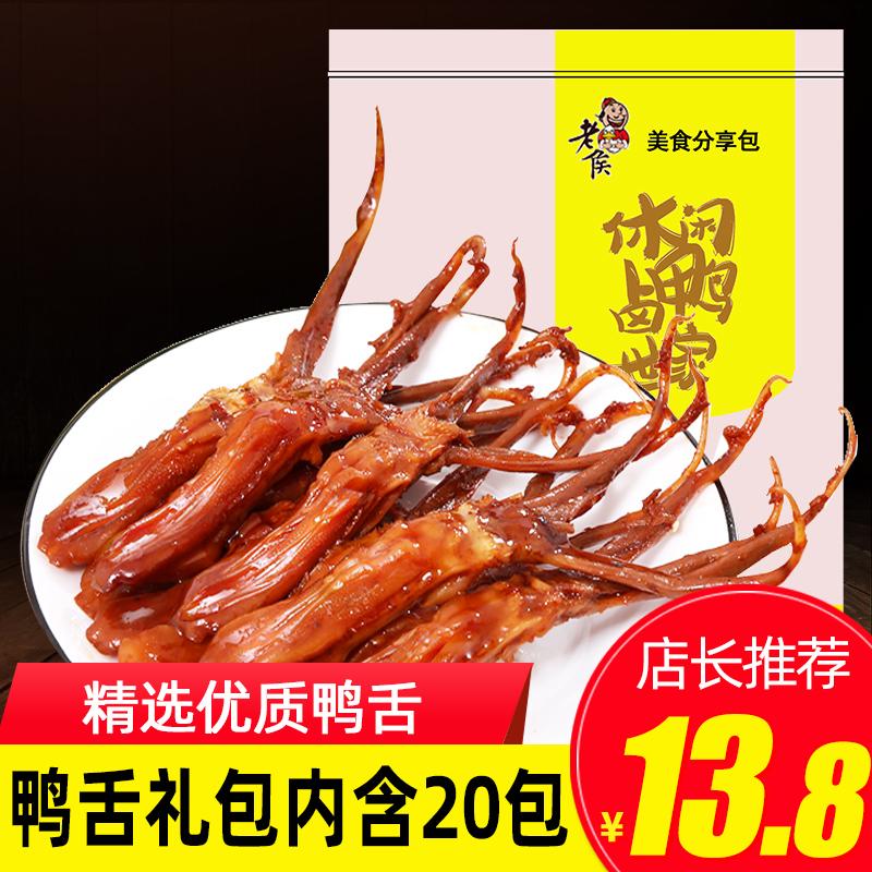 鸭舌头20包温州特产吃的肉食熟食即食卤味香辣零食小吃休闲食品
