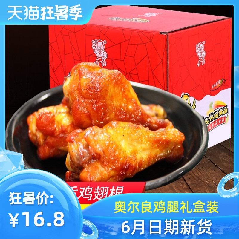 奧爾良小雞腿20包雞肉雞爪辣味零食小吃充饑夜宵整箱休閑即食食品